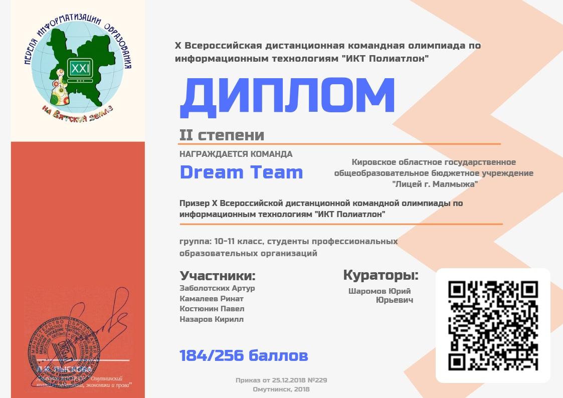 X Всероссийской дистанционной командной олимпиады по информационным технологиям «ИКТ Полиатлон»